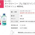【100%還元モニター】サンスター オーラツーミー ブレス&ステインクリア マウスウォッシュ 460mLが実質無料!