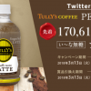 【先着170,610名に当たる!!】TULLY'S COFFEE スムーステイストラテ PET 500mlを1本その場でプレゼント!キャンペーン
