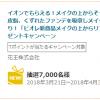 【7,000名に当たる!!】ビオレ メイクの上からリフレッシュシートが当たる!キャンペーン