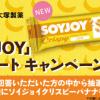 【8万名に当たる!!】セブン-イレブン SOYJOYクリスピーバナナ無料引換クーポンが当たる!アンケートキャンペーン