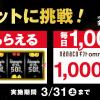 【nanacoギフト omni7が毎日必ずもえらる!】毎日スロットに挑戦!オムニ7 777万人達成記念フェア