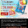 【7万名に当たる!!】LINE アサヒ贅沢搾りグレープフルーツが当たる!キャンペーン