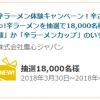 【18,000名に当たる!!】辛ラーメン体験キャンペーン!