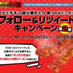 【15,000名に当たる!!】第2弾 炭火焼きとり無料クーポンが当たる!フォロー&リツイートキャンペーン