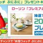 【当選!!】2万名に当たる!auゲーム ローソン プレミアムロールケーキが当たる!キャンペーン
