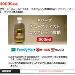 【当選!!】4万名に当たる!! タリーズ スムーステイスト エスプレッソ微糖500mlが当たる!キャンペーン
