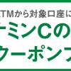 【セブン銀行】ATM入金でオロナミンC無料クーポンプレゼント!キャンペーン