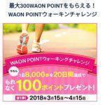 【最大300ポイントプレゼント!!】WAON POINTウォーキングチャレンジ開催!