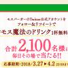 【2,100名に当たる!!】モスバーガー ラベンダーレモネード1杯無料券が当たる!キャンペーン