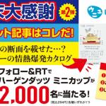 【当選!!】ハーゲンダッツ ミニカップがその場で2,000名に当たる!withnews Twitterキャンペーン