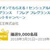 【9,000名に当たる!!】フレア フレグランス IROKA ミストプレゼント!キャンペーン