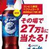 【27万名に当たる!!】LINE限定 ペプシ Jコーラ600mlが当たる!キャンペーン