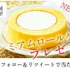 【合計10万名に当たる!!】ローソン 新プレミアムロールケーキが当たる!Twitterキャンペーン