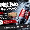 【5,000名に当たる!!】ウィルキンソン24本(1ケース箱ごと)プレゼントキャンペーン