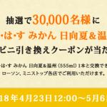 【3万名に当たる!!】い・ろ・は・す みかん 日向夏&温州 コンビニ引き換えクーポンが当たる!キャンペーン