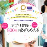 【アプリ登録で必ず800円もらえる!!】pring(プリン) 友達紹介キャンペーン第4弾!