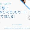 【1,000名に当たる!!】アクエリアス S-Body 2本分のQUOカード(316円分)が当たる!キャンペーン