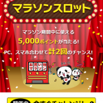 【5,000ポイントが当たる!!】楽天お買い物マラソンスロット<事前告知版>開催中!