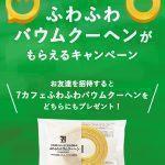 【7カフェ ふわふわバウムクーヘンがもらえる!!】pring(プリン) 友達紹介キャンペーン!