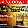 【3,000名に当たる!!】タカラ「樽熟成焼酎ハイボール」3本セットが当たる!キャンペーン