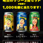 【1,000名に当たる!!】明日のサワー3缶セットが当たる!キャンペーン