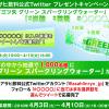 【1,000名に当たる!!】三ツ矢 グリーン スパークリングウォーター2本が当たる!Twitterキャンペーン