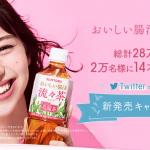 【2万名に14本が当たる!!】おいしい腸活 流々茶 500ml無料引換えクーポンが当たる!Twitterキャンペーン