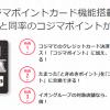 【コジマ×ビックカメラカード】1番還元額が高いポイントサイトを調査してみた!