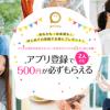 【アプリ登録で必ず500円もらえる!!】pring(プリン) 友達紹介キャンペーン!