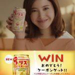 【当選!!】吉高由里子とババ抜きで勝負!新トリスハイボール缶が20万本当たる!キャンペーン
