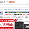 【コジマネット】1番還元率が高いポイントサイトを調査してみた!