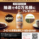 【40万名に当たる!!】LINE限定 ワンダ TEA COFFEEが当たる!キャンペーン