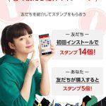 【Coke ON(コーク オン)】友だち紹介キャンペーンでスタンプ14個GETできた!
