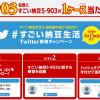 【903名に当たる!!】すごい納豆S-903が1ケース当たる!Twitterキャンペーン
