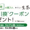 【セブンネットショッピング】キリン 生茶 無料引換クーポンプレゼント!キャンペーン