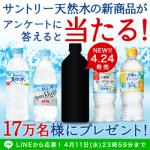 【17万名に当たる!!】LINEで応募 サントリー天然水新商品が当たる!キャンペーン