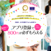 【アプリ登録で必ず200円もらえる!!】pring(プリン) 友達紹介キャンペーン第3弾!