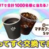 【1,000名に当たる!!】ローソン マチカフェコーヒーがその場で当たる!Twitterキャンペーン