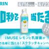 【4万名に当たる!!】iMUSE レモンと乳酸菌が当たる!スクラッチキャンペーン