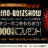 【4/10 踊る! さんま御殿!!3時間SP】先着10万名!!一番搾り匠の冴 100円引きクーポンプレゼント!