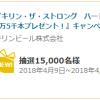 【15,000名に当たる!!】キリン・ザ・ストロング ハードドライ(350ml缶×1本)プレゼント!キャンペーン