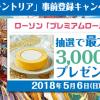 【3,000名に当たる!!】ウチカフェプレミアムロールケーキが当たる!グレントリア事前登録GWキャンペーン