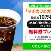 【10万名に当たる!!】ローソン公式LINEアカウントに話しかけてマチカフェ無料券が当たる!キャンペーン