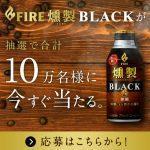 【10万名に当たる!!】LINEで応募 キリン ファイア 燻製ブラックが当たる!キャンペーン