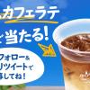 【10万名に当たる!!】マチカフェ アイスカフェラテ(M)無料引換券が当たる!キャンペーン