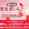 【合計30,500名に当たる!!】ハロハロ果実氷いちごの無料もしくは50円引きクーポンが当たる!キャンペーン
