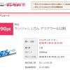 【100%還元モニター】キシリッシュガム アクアクール12粒×3個が実質無料で買える!
