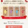 【54,000名に当たる!!】明治ザ・チョコレートをプレゼントしよう!キャンペーン