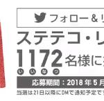 【1,172名に当たる!!】ユニクロ ステテコ&リラコが当たる!Twitterキャンペーン