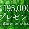 【先着195000本!!】お~いお茶 新緑 先着プレゼントキャンペーン